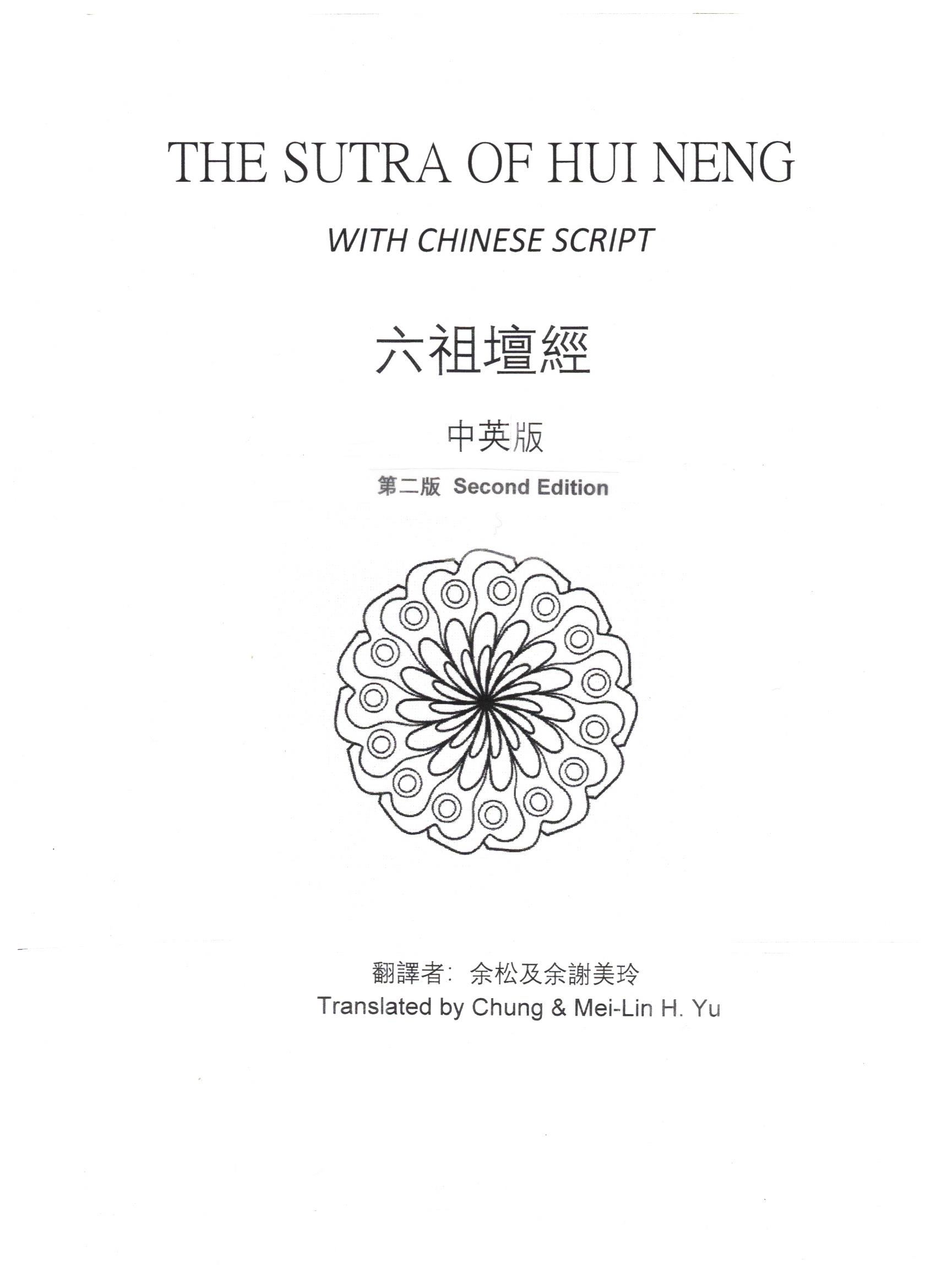 The Sutra of Hui Neng with Chinese Script