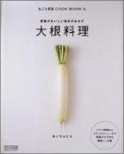 大根料理 野菜がおいしい毎日のおかず