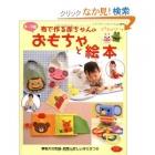0~3歳布で作る赤ちゃんのおもちゃと絵本