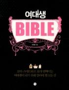 여대생 BIBLE