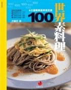 世界素料理100
