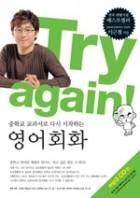 TRY AGAIN!  영어회화
