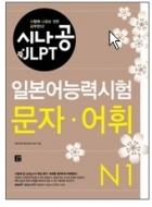 시나공 JLPT 일본어능력시험 N1 문자 어휘