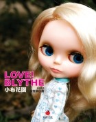 小布花園 LOVE!BLYTHE