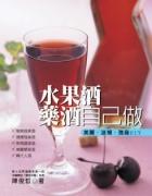 水果酒藥酒自己釀