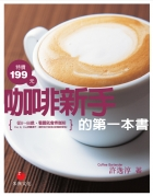 咖啡新手的第一本書
