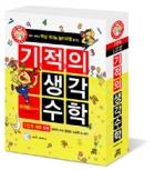 기적의 유아 수학 1단계 세트(전6권)