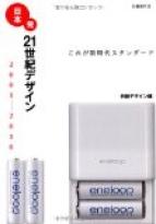 日本発 21世紀デザイン