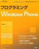 プログラミングWINDOWS PHONE