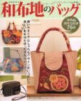 和布地のバッグ