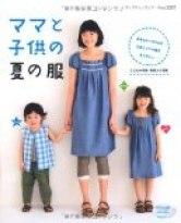 ママと子供の夏の服