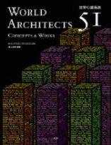 世界の建築家51人:コンセプトと作品