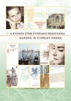 EUROPE IN CYPRIOT PROSE