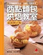 西點麵包烘焙教室(八版)