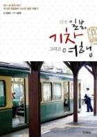 일본, 기차 그리고 여행