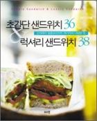초간단 샌드위치 36 & 럭셔리 샌드위치 38