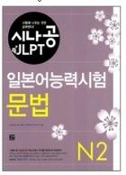 시나공 JLPT 일본어능력시험 N2 문법