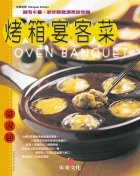 烤箱宴客菜OVEN BANQUET(中英對照)