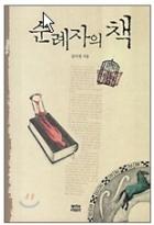 순례자의 책