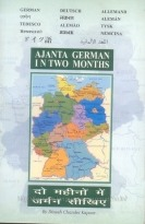 AJANTA GERMAN IN TWO MONTHS (HINDI-ENGLISH)