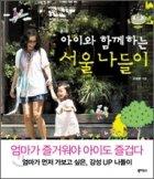 아이와 함께하는 서울 나들이
