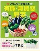 プランターで育てる有機・無農薬野菜