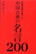名経営者を救った中国古典の名言200