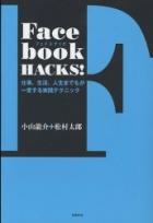 FACEBOOK HACKS!―仕事、生活、人生までもが一変する実践テクニック
