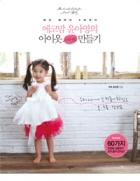 에코맘 윤아영의 아이옷 + 장 난감 만들기