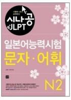 시나공 JLPT 일본어능력시험 N2 문자 어휘