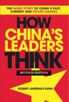 HOW CHINA'S LEADERS THINK: THE INSIDE STORY OF CHINA'S PAST, CURRENT AND FUTURE LEADERS (Revised Paper Ed)