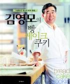 김영모의 빵 케이크 쿠키