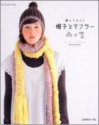 編んでみよう帽子とマフラ-