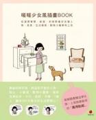 暖暖少女風插畫BOOK
