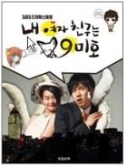 내 여자친구는 구미호: 드라마 영상만화 1-3