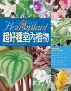 超好種室內植物
