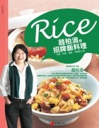 趙柏淯的招牌飯料理