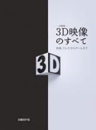 3D映像のすべて