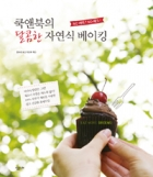 쿡앤북의 달콤한 자연식 베이킹