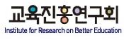 IRBE 교육진흥연구회