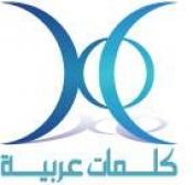 Kalimat Arabia for Translation and Publishing