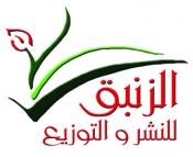 Al-zanbaq (Tulip Book) Publishing & Distribution